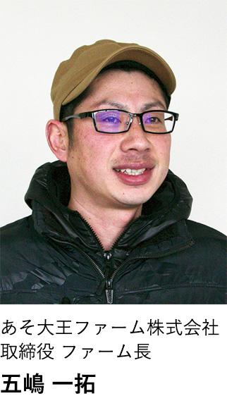 あそ大王ファーム株式会社 取締役ファーム長 五嶋 一拓