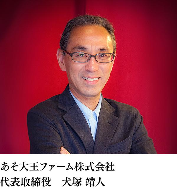 あそ大王ファーム株式会社 代表取締役 犬塚 靖人(いぬづか やすと)