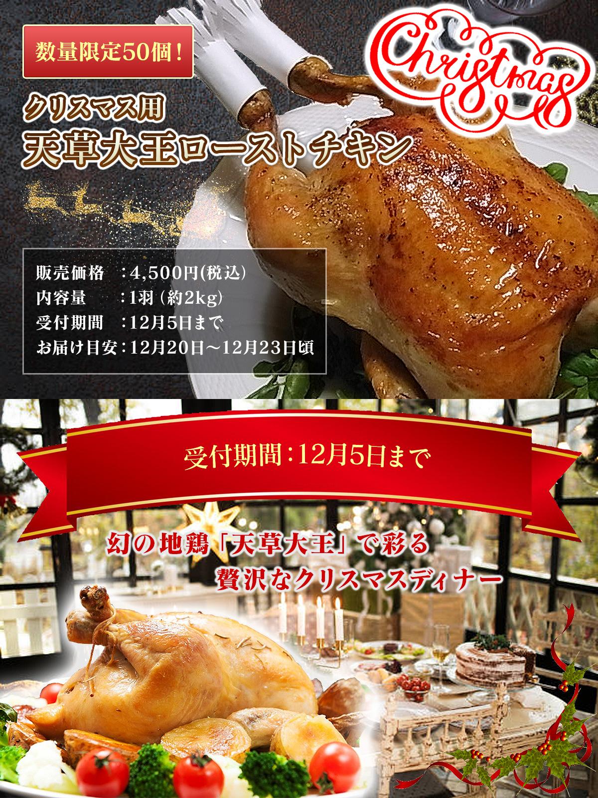 天草大王 クリスマス用ローストチキン